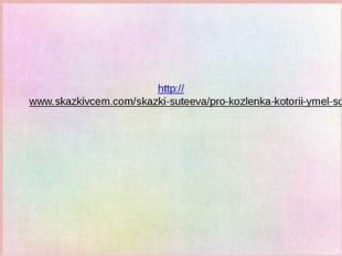 http://www.skazkivcem.com/skazki-suteeva/pro-kozlenka-kotorii-ymel-schitat-do
