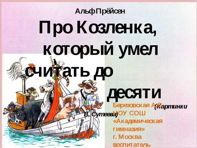 Альф Прёйсен Про Козленка, который умел считать до десяти (Картинки В. Сутеев...