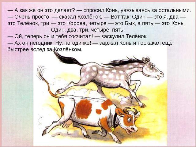 — А как же он это делает? — спросил Конь, увязываясь за остальными. — Очень...