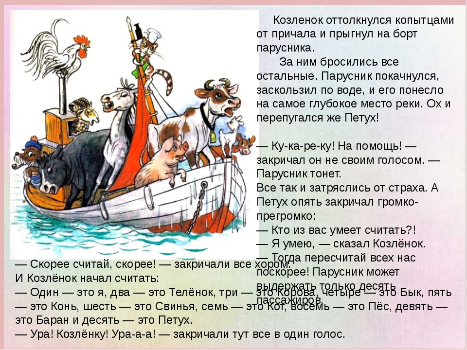 Козленок оттолкнулся копытцами от причала и прыгнул на борт парусника. За ни...