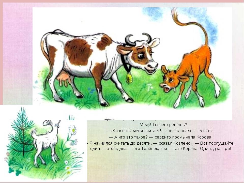 Тут к нему подбежала Корова с колокольчиком на шее. — М-му! Ты чего ревёшь? —...