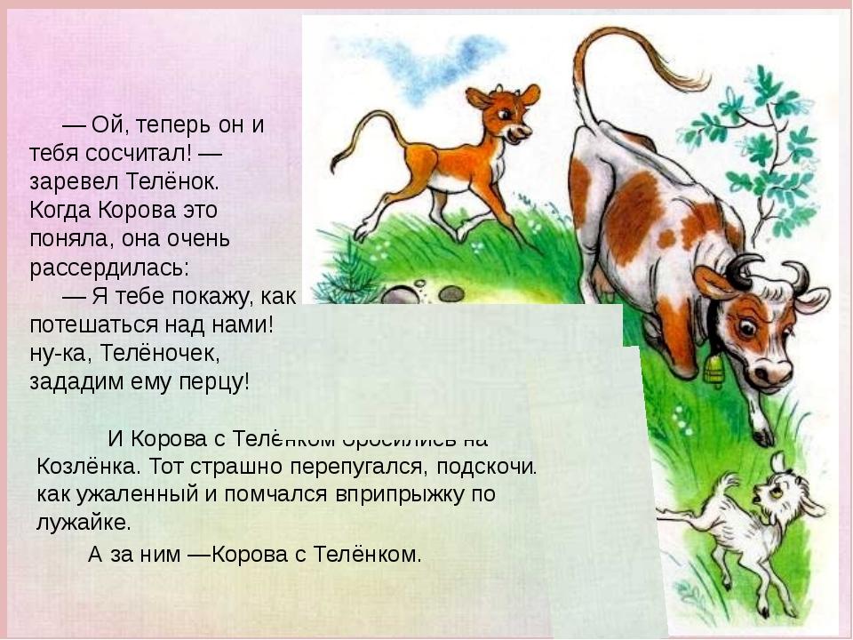 И Корова с Телёнком бросились на Козлёнка. Тот страшно перепугался, подскочи...