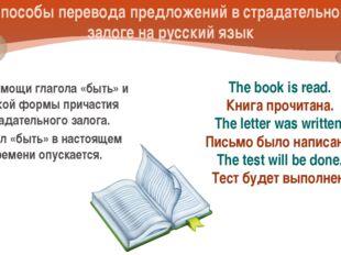 Способы перевода предложений в страдательном залоге на русский язык При помощ
