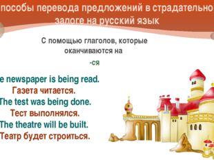 Способы перевода предложений в страдательном залоге на русский язык С помощью