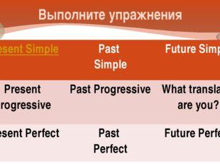 Выполните упражнения Present Simple Past Simple Future Simple Present Progres