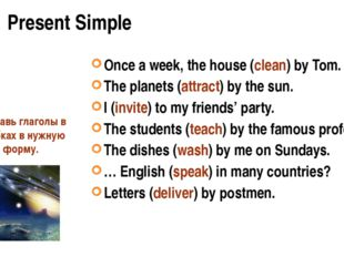 Present Simple Once a week, the house (clean) by Tom. The planets (attract) b