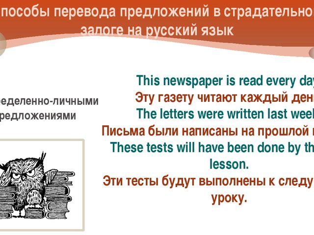 Способы перевода предложений в страдательном залоге на русский язык Неопредел...