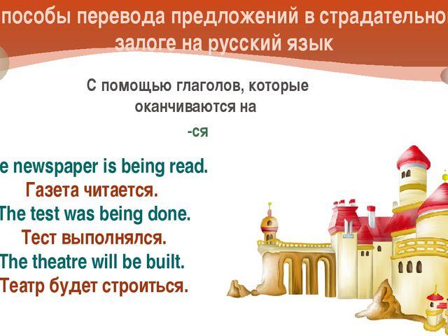 Способы перевода предложений в страдательном залоге на русский язык С помощью...