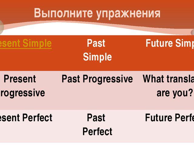 Выполните упражнения Present Simple Past Simple Future Simple Present Progres...