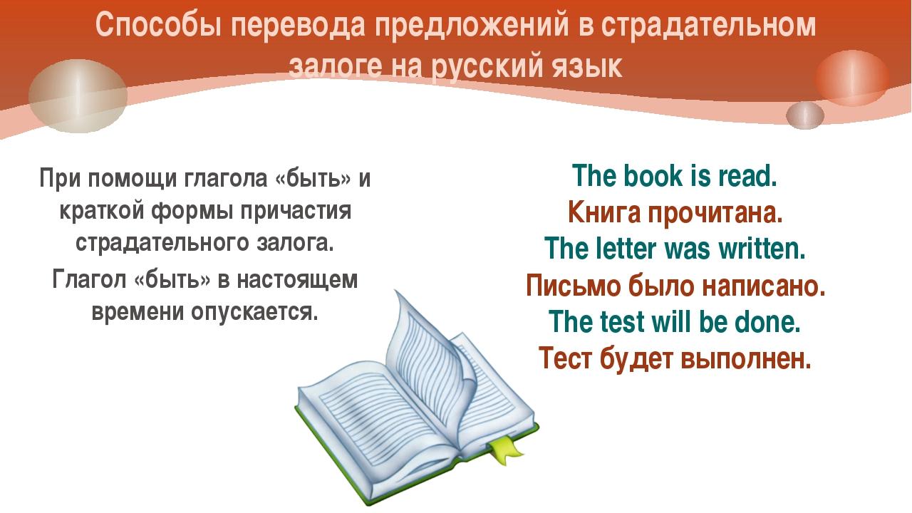 Способы перевода предложений в страдательном залоге на русский язык При помощ...
