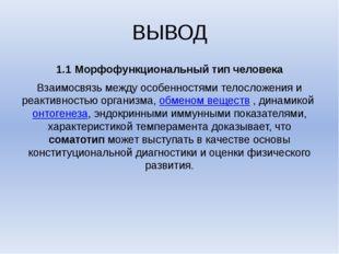 ВЫВОД 1.1 Морфофункциональный тип человека Взаимосвязь между особенностями те