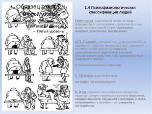 1.4 Психофизиологическая классификация людей Гиппократ, выделивший четыре их