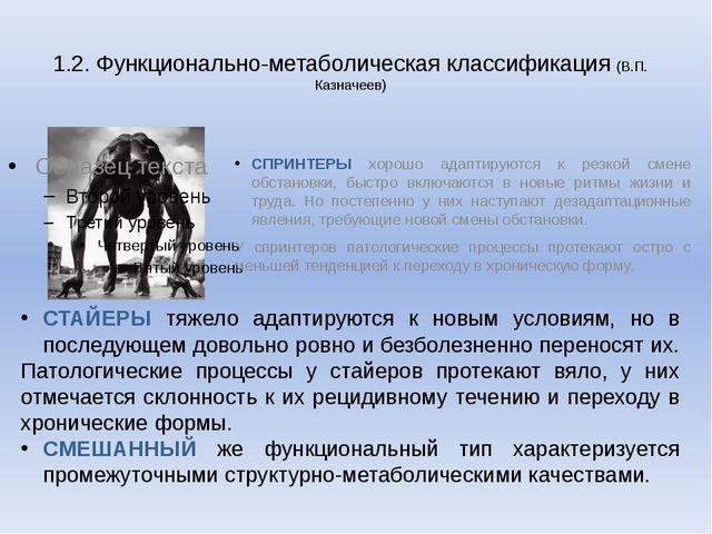 1.2. Функционально-метаболическая классификация (В.П. Казначеев) СПРИНТЕРЫ хо...