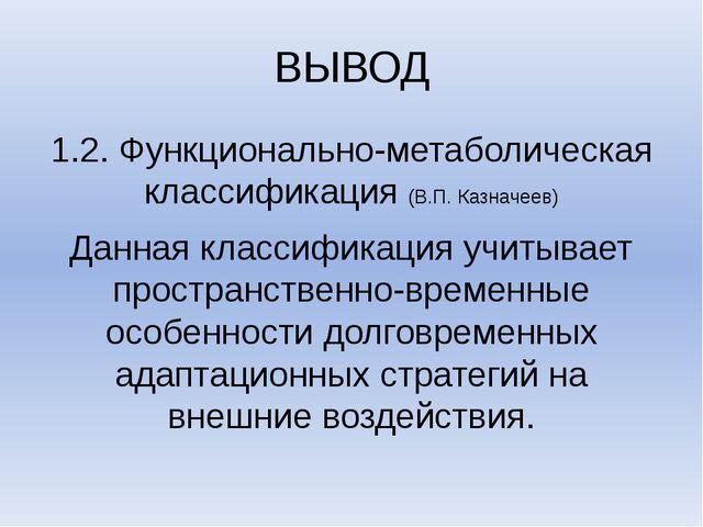 ВЫВОД 1.2. Функционально-метаболическая классификация (В.П. Казначеев) Данная...