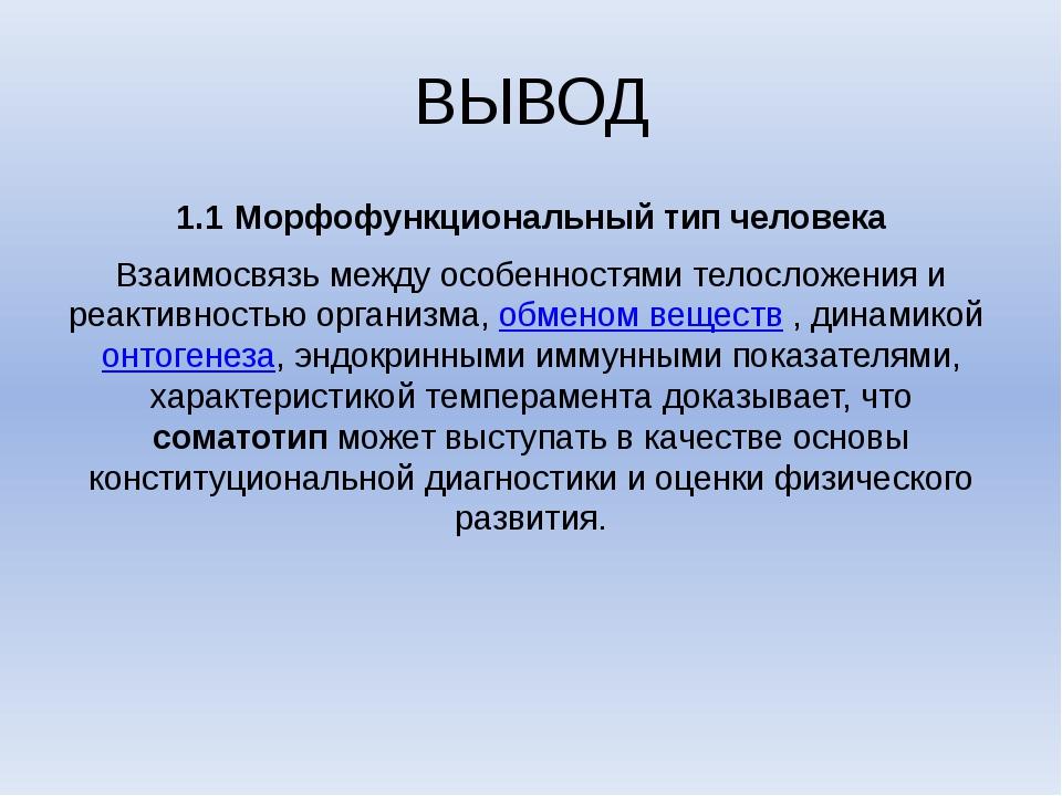 ВЫВОД 1.1 Морфофункциональный тип человека Взаимосвязь между особенностями те...