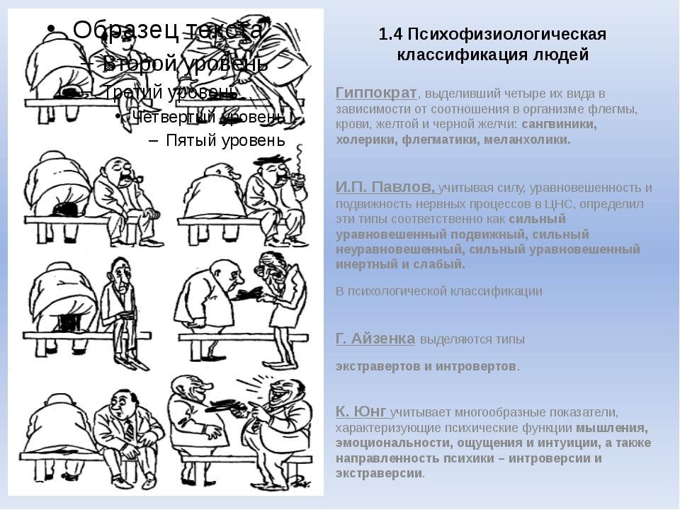 1.4 Психофизиологическая классификация людей Гиппократ, выделивший четыре их...