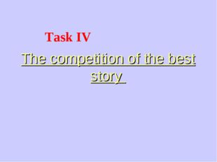 The competition of the best story Task IV