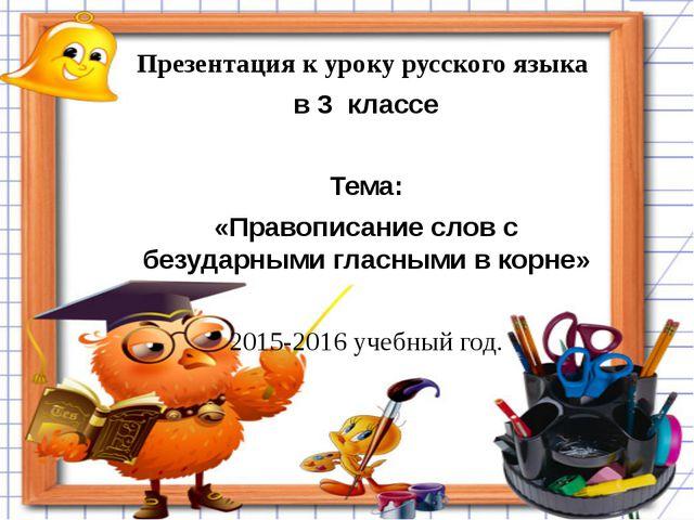 Презентация к уроку русского языка в 3 классе Тема: «Правописание слов с без...
