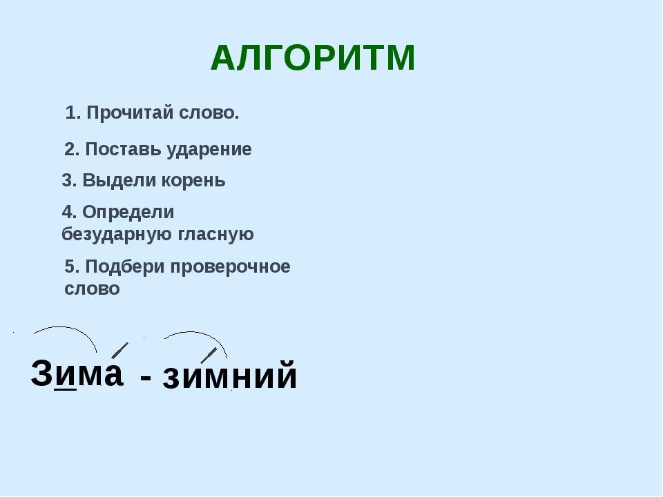 Зима - зимний АЛГОРИТМ 1. Прочитай слово. 2. Поставь ударение 3. Выдели корен...