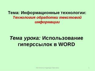 Метёлкина Надежда Ивановна * Тема: Информационные технологии: Технология обра