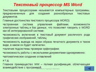 Метёлкина Надежда Ивановна * Текстовый процессор MS Word Текстовыми процессор