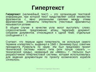 Метёлкина Надежда Ивановна * Гипертекст Гипертекст (нелинейный текст) – это о