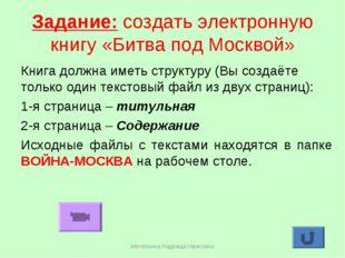 Метёлкина Надежда Ивановна * Задание: создать электронную книгу «Битва под Мо