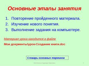 Метёлкина Надежда Ивановна * Основные этапы занятия Повторение пройденного ма