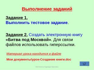 Метёлкина Надежда Ивановна * Выполнение заданий Задание 1. Выполнить тестовое