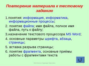 Метёлкина Надежда Ивановна * Повторение материала к тестовому заданию 1.понят