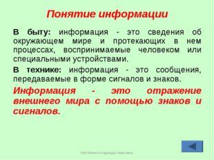 Метёлкина Надежда Ивановна * Понятие информации В быту: информация - это свед