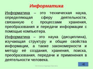 Метёлкина Надежда Ивановна * Информатика Информатика – это техническая наука,