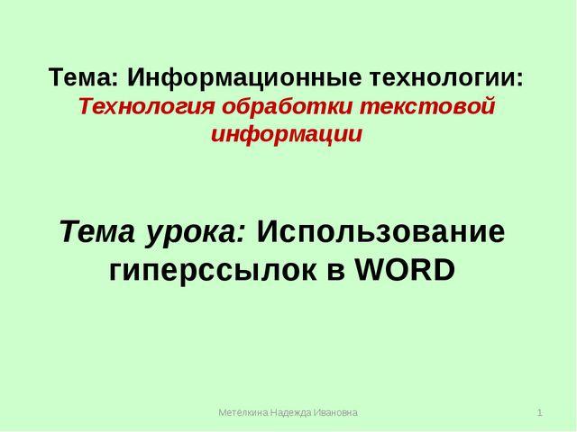Метёлкина Надежда Ивановна * Тема: Информационные технологии: Технология обра...