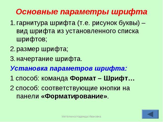 Метёлкина Надежда Ивановна * Основные параметры шрифта гарнитура шрифта (т.е....