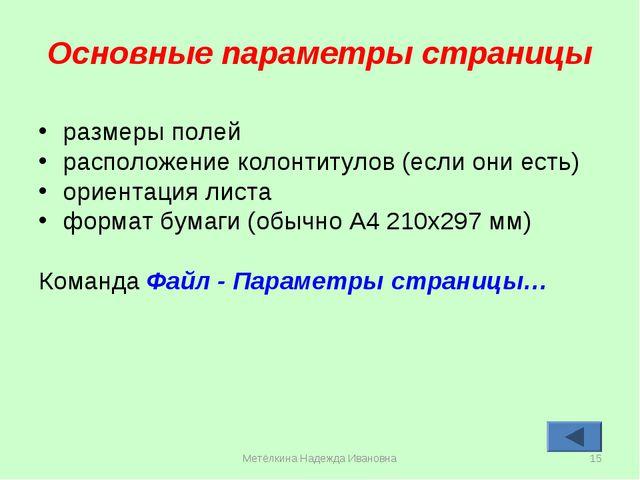 Метёлкина Надежда Ивановна * Основные параметры страницы размеры полей распол...
