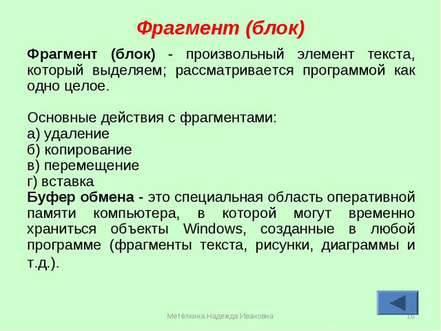 Метёлкина Надежда Ивановна * Фрагмент (блок) Фрагмент (блок) - произвольный э...