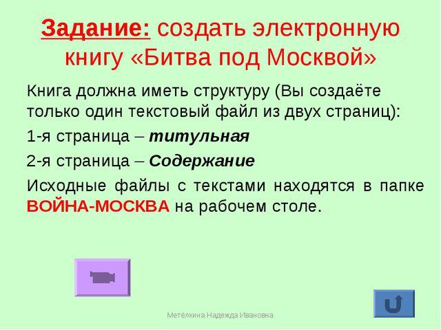 Метёлкина Надежда Ивановна * Задание: создать электронную книгу «Битва под Мо...