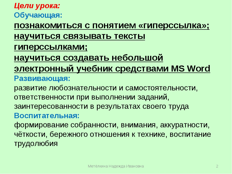 Метёлкина Надежда Ивановна * Цели урока: Обучающая: познакомиться с понятием...