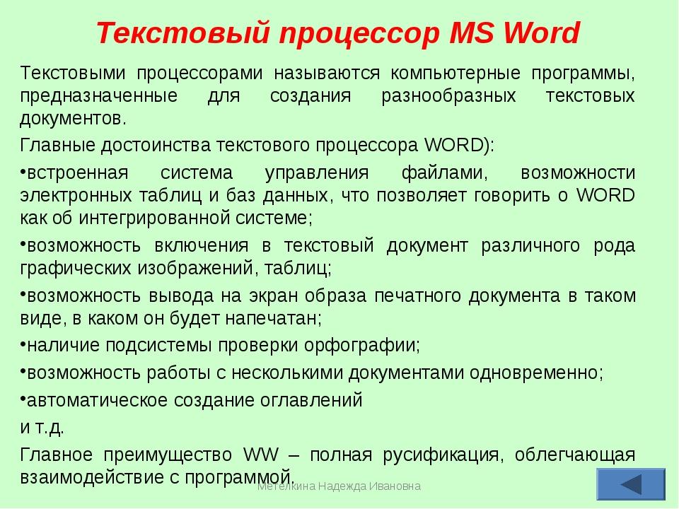Метёлкина Надежда Ивановна * Текстовый процессор MS Word Текстовыми процессор...