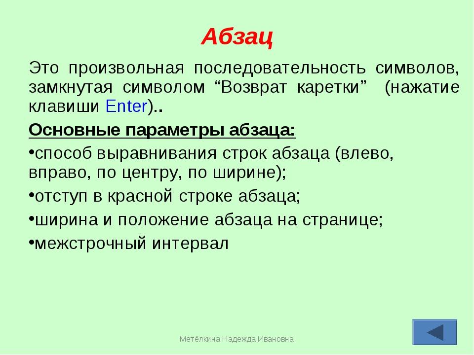 Метёлкина Надежда Ивановна * Абзац Это произвольная последовательность символ...