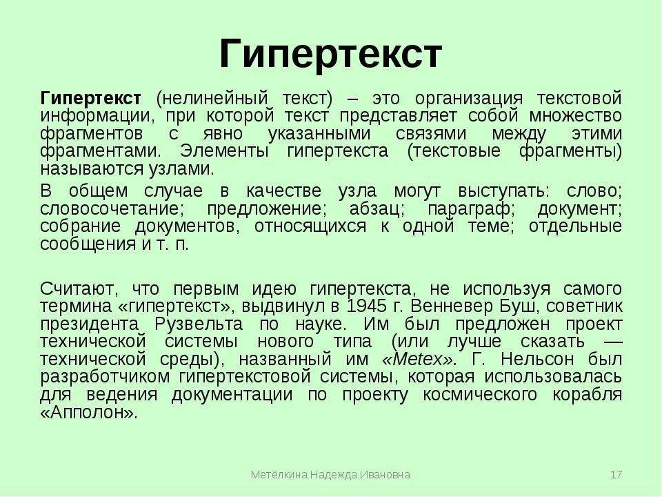 Метёлкина Надежда Ивановна * Гипертекст Гипертекст (нелинейный текст) – это о...