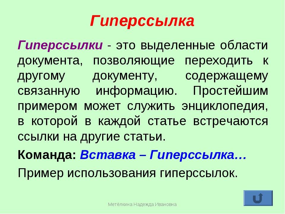 Метёлкина Надежда Ивановна * Гиперссылка Гиперссылки - это выделенные области...