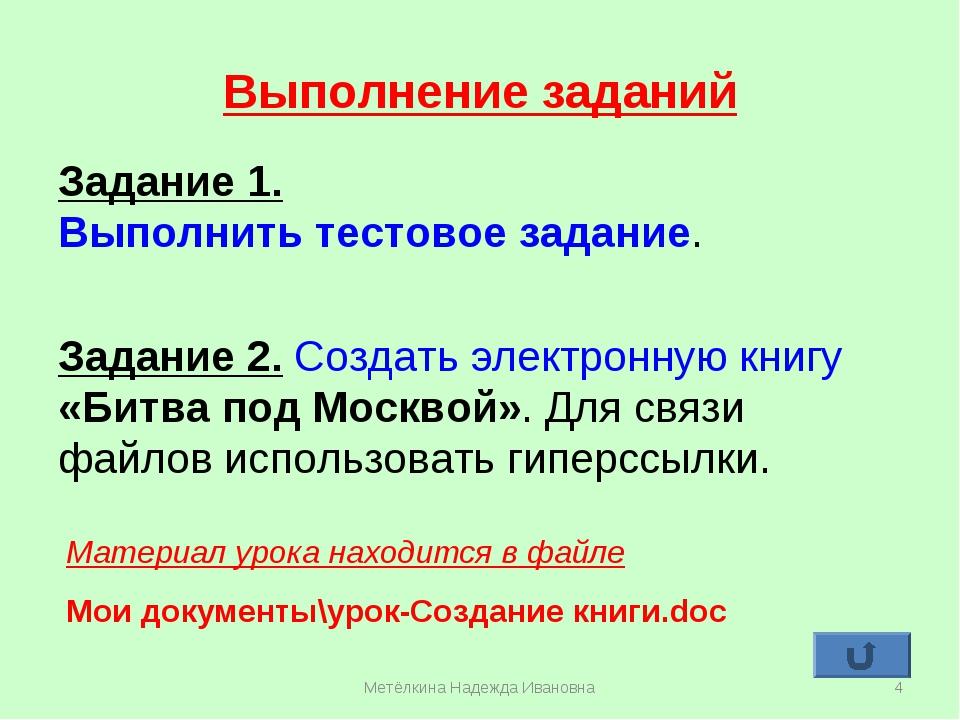 Метёлкина Надежда Ивановна * Выполнение заданий Задание 1. Выполнить тестовое...