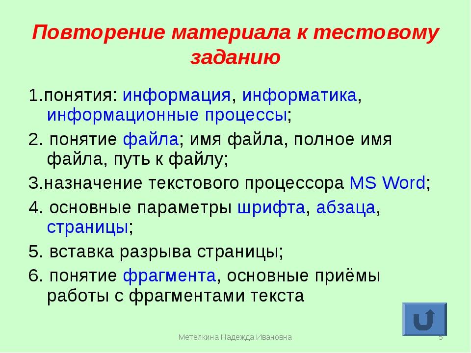 Метёлкина Надежда Ивановна * Повторение материала к тестовому заданию 1.понят...