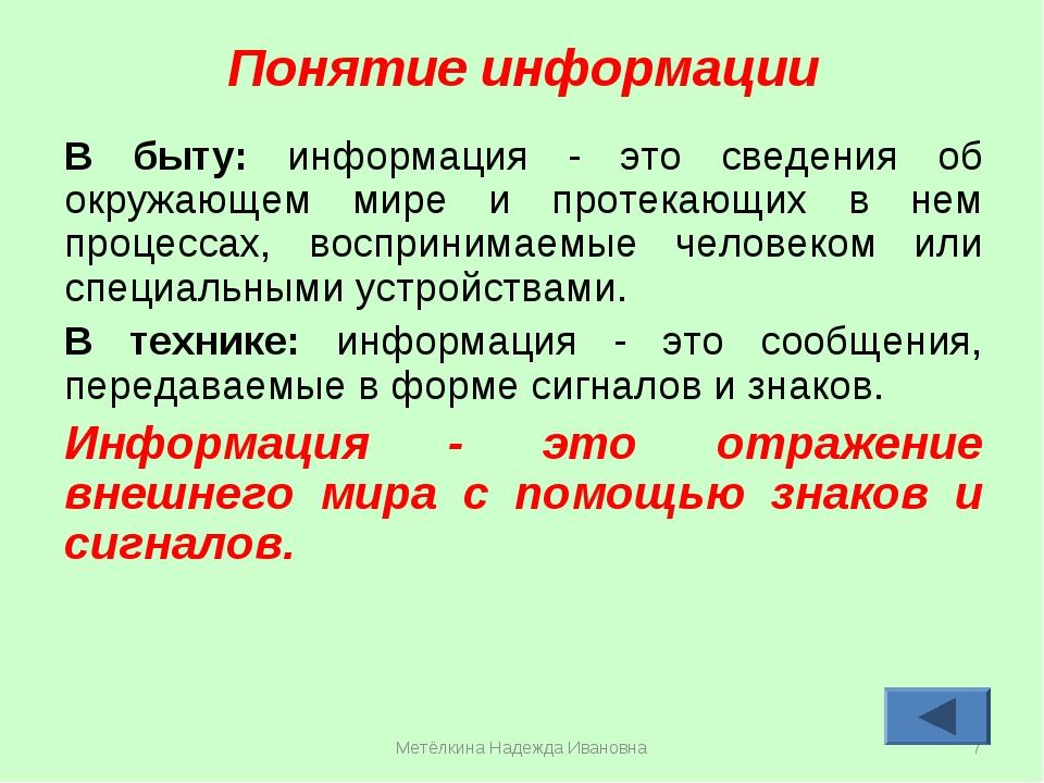 Метёлкина Надежда Ивановна * Понятие информации В быту: информация - это свед...