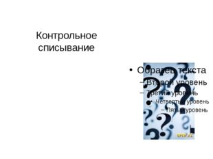 Контрольное списывание