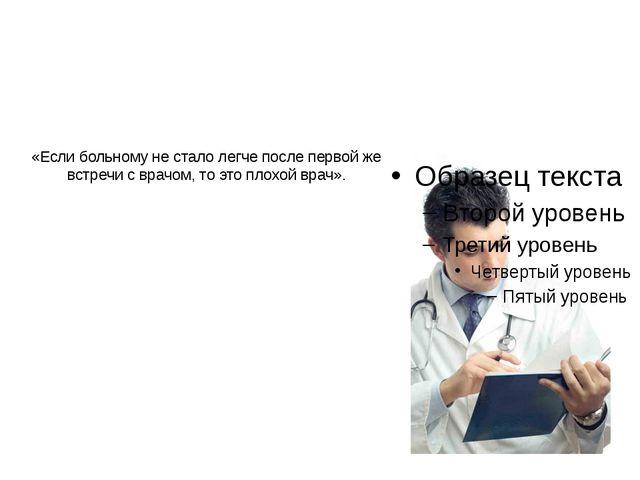«Если больному не стало легче после первой же встречи с врачом, то это плохой...