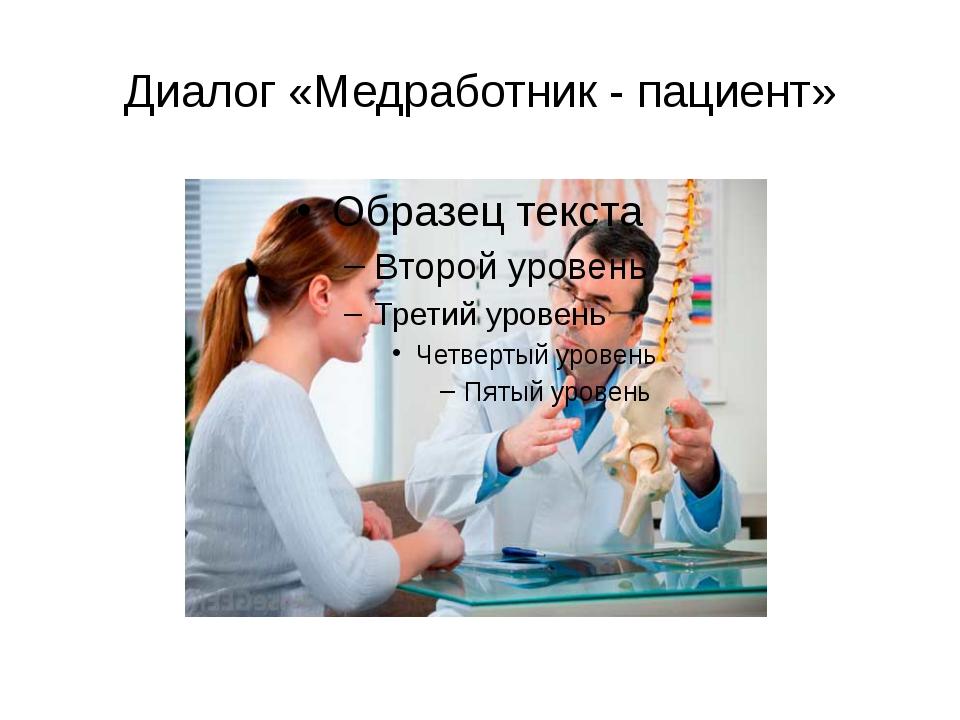 Диалог «Медработник - пациент»