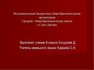 Муниципальная бюджетная общеобразовательная организация Средняя общеобразоват