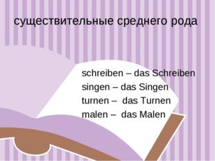 существительные среднего рода schreiben – das Schreiben singen – das Singen t